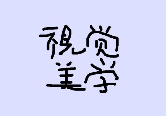 尤其文字的标题设计是视觉化所需要的美学设计,字体在包装设计中是